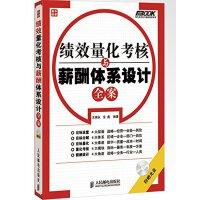 【旧书二手书八成新】绩效量化考核与薪酬体系设计全案 、、
