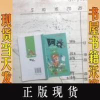 【二手旧书9成新】【正版现货】阿衰online 43
