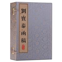刘宝泰函稿 线装宣纸一函两册绸面收藏版 正版书籍