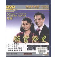 (大圣文化)璇宫艳史(单碟装)DVD( 货号:15290901060)