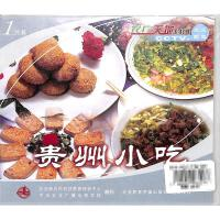 贵州小吃(1片装)VCD( 货号:10350800860030)