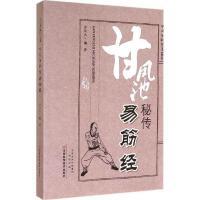 甘凤池秘传易筋经 河南科学技术出版社