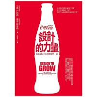 【预订】设计的力量 如何让百年老牌焕然一新 大卫.巴特勒 港台原版 可口可乐 设计思维策略 正版繁体中文书籍