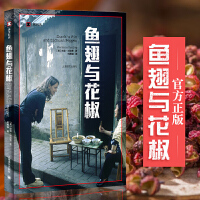 鱼翅与花椒 扶霞邓洛普著一个英国女孩充满酸甜苦辣的川菜情缘外国人体验中国文化的纪实作品现当代随笔外国文学小说纪实文学书