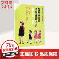 登丽美时装造型设计与工艺(8)婴幼儿装・童装 日本登丽美服装学院 编著;刘成霞 译