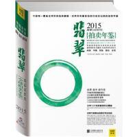 2015翡翠拍卖年鉴 《拍卖年鉴》编辑部 著,郭颖 编审 北京联合出版公司 9787550244085