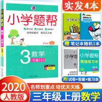 小学题帮三年级上册数学 人教版2019秋三年级培优天天练