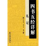 四书五经详解:礼记 张延成,董守志 金盾出版社