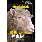 遗传的奥秘---国家地理探索,(美)辛普森,唐子健,天天出版社有限责任公司9787501603671