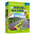 2018中国高速公路及城乡公路网地图集(便携详查版)