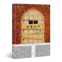 不要打开(精装绘本)日本著名诗人谷川俊太郎与安徒生奖得主安野光雅联手创作,直抵心灵的奇妙绘本,用童心才能打开的大门