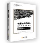 情报与突然袭击:战略预警案例研究