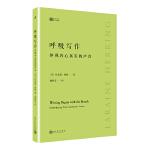 呼吸写作:体现内心真实的声音(美国作家多年创意写作课教学经验锤炼而成,独特务实的写作指南)