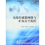 无线传感器网络与矿山安全监控 余修武,李向阳,江珊,余员琴 9787118106589