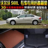 14/15/16/17款国产沃尔沃S60l专车专用尾箱后备箱垫 改装脚垫配件
