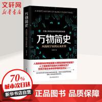 万物简史 天津人民出版社有限公司