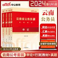 中公2021云南省公务员考试用书 行测+申论 教材+历年真题+4本 云南公务员考试用书2021云南公务员考试真题试卷 2