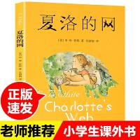 夏洛的网 上海译文出版社 小学生课外阅读经典