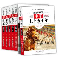 中华上下五千年写给儿童的世界历史全套6册历史书籍排行榜前十名三四年级课外阅读必读书五六年级课外阅读推荐书籍小学生课外阅读