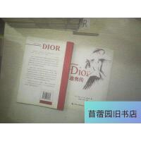 【旧书二手书9成新】迪奥传 [法]波希娜 中国旅游出版社