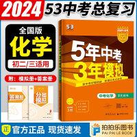 五三中考化学 人教沪教通用版 2021版五年中考三年模拟中考化学5年中考3年模拟九年级 全国版
