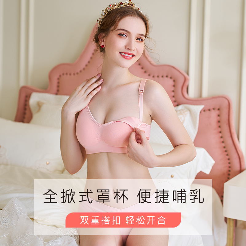 孕妇内衣哺乳文胸罩女产后喂奶舒适怀孕期专用夏季薄款聚拢防下垂