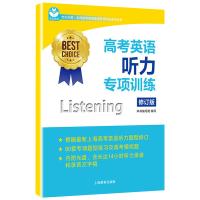 世纪外教 高考英语听力专项训练 名师指导高考英语专项训练系列 新题型高考英语听力试题 高中英语听力训练书 高一高二高三适