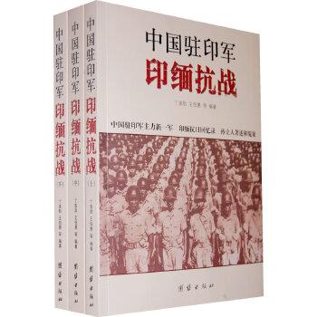 中国驻印军印缅抗战(全三册)