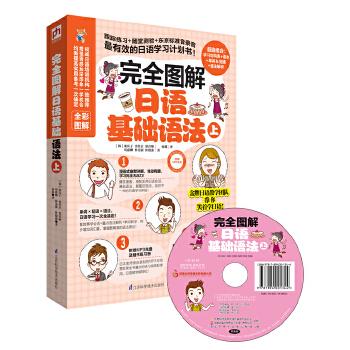 完全图解日语基础语法(上)(全新体验直觉式日语学习,单词、语法、会话、听力、书写一次搞定!更有随书附赠地道MP3光盘及超完整强化学习练习册!)