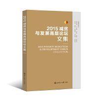 2015减贫与发展高层论坛文集