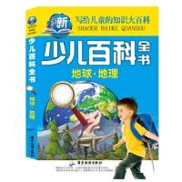 少儿百科全书 地球 地理 写给儿童的知识大百科