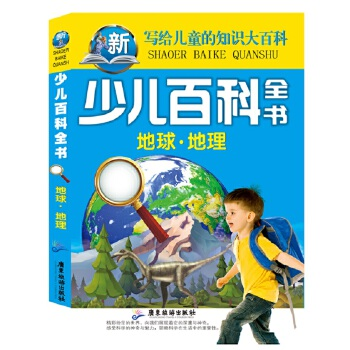 少儿百科全书 地球 地理 写给儿童的知识大百科 从这套经典少儿百科全书开始,中国孩子的疑问不再是问题。