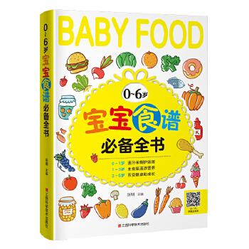 0~6岁宝宝食谱必备全书6个月、7~8个月、9~10个月、11~12个月阶梯营养辅食,1~1.5岁、1.5~3岁、4~6岁菜肴、汤羹、主食营养巧搭配,还有常见病症食疗方,让宝宝爱吃饭,不偏食,健康快乐地成长!