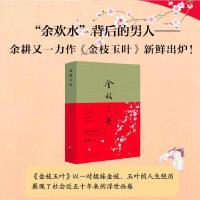 金枝玉叶 余耕 书籍小说畅销书