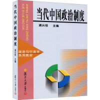 当代中国政治制度/政治与行政学系列教材 编者:浦兴祖