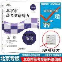 2020北京市高考英语听力 最 新题型专项与模拟 北京专版+1张MP3听力光盘