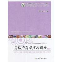 兽医产科学实习指导(第五版)(赵兴绪) 赵兴绪 9787109204942
