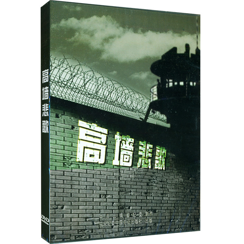 新华书店正版 高墙悲歌DVD