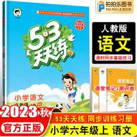 53天天练六年级上语文部编人教版 2020秋五三天天练六年级上册试卷同步练习册