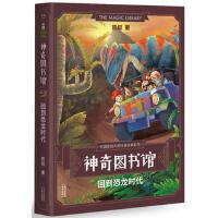 """凯叔・神奇图书馆:回到恐龙时代(中科院权威专家作序,故事大王凯叔邀你踏上奇幻的恐龙探险。体验真正的"""""""