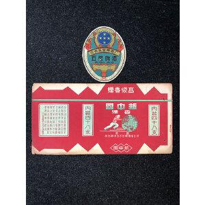 河北省烟草公司五洲厂出品《新中国香烟》、北京五星啤酒厂《五星啤酒》烟标及酒标两枚
