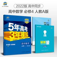 5年高考3年模拟数学必修4人教A版2021版五年高考三年模拟高二数学必修四