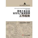 其他工业企业安全生产监督管理工作指南(安生生产监督管理工作系列丛书)