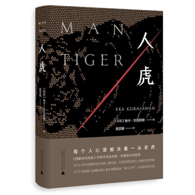 """人虎印尼""""马尔克斯""""魔幻现实主义代表作,布克文学奖入围作品,国内首次引进出版,一个谋杀和欲望交织的超自然故事,一部颠覆传统的犯罪小说,照见每个人心中关着的老虎"""
