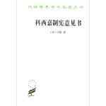 科西嘉制宪意见书(汉译名著本17)