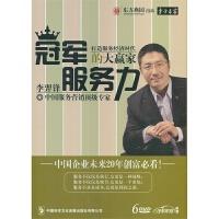 冠军服务力-打造服务经济时代的大赢家(18集6碟)DVD(附赠汽车伴侣)( 货号:779862248)