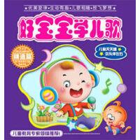 车载CD幼儿早教正版光盘-好宝宝学儿歌3CD-XED儿童精灵