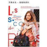 巴黎女生・包包私设计 日本Editions de Paris出版社著,孙萌萌 9787209056786