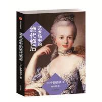 新书现货 艺术品中的绝代艳后 中信出版社