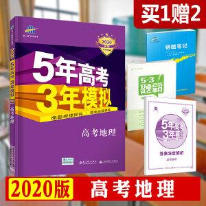 赠2本书 2020 五年高考三年模拟地理B版 5年高考3年模拟高考地理b 53新课标全国卷高中文综真题高三文科一轮总复习资料曲一线五三